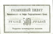 500 Rubles (Nikolaevsk-on-Amur) – reverse