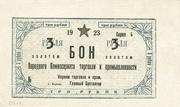 3 Gold Rubles (Yakutia) – obverse