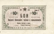 10 Gold Rubles (Yakutia) – obverse