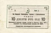 10 Gold Rubles (Yakutia) – reverse