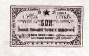 1 Gold Ruble (Yakutia) – obverse