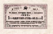 1 Gold Ruble (Yakutia) – reverse