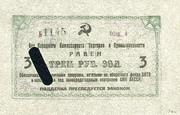 3 Gold Rubles (Yakutia) – reverse