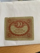 40 Rubles - Perforated (North Russia - Chaikovskiy Government) – reverse