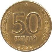 50 Rubles (non-magnetic; segmented edge) -  reverse