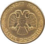 50 Rubles (non-magnetic; segmented edge) -  obverse