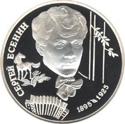 2 Rubles (The Centenary of the Birth of S.A. Yesenin) – reverse