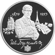 2 Rubles (The 125th Anniversary of the Birth of I.A. Bunin) – reverse
