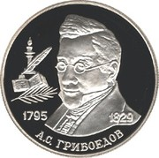 2 Rubles (The 200th Anniversary of the Birth of A.S. Griboyedov) – reverse