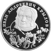 2 Rubles (The 225th Anniversary of the Birth of I.A. Krylov) – reverse