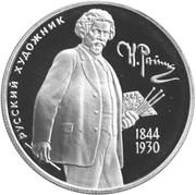 2 Rubles (I.Y. Repin) – reverse