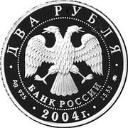 2 Rubles (V.P. Chkalov) -  obverse