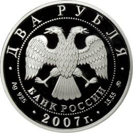Gerasimov Silver 1//2 oz PROOF Russia 2 rubles 2007 M.M
