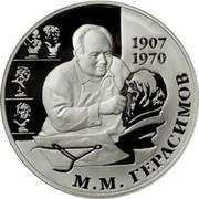 2 Rubles (M.M. Gerasimov) -  obverse