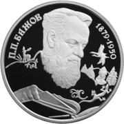 2 Rubles (P.P. Bazhov) – reverse