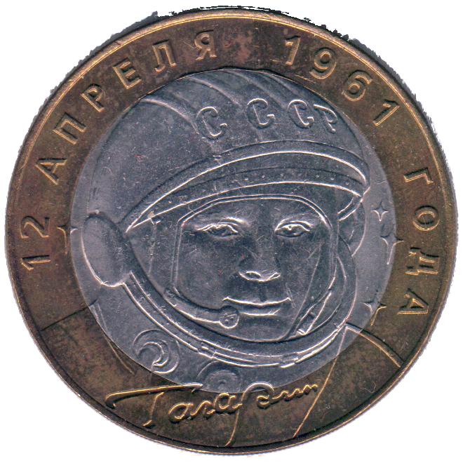 10 Roubles (Yuri Gagarin) - Russia - Numista