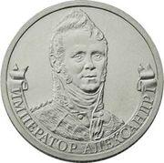 2 Rubles (Emperor Alexander I) -  reverse