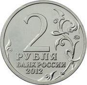 2 Rubles (Emperor Alexander I) -  obverse