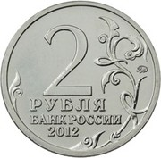 2 Rubles (Barclay de Tolly) -  obverse