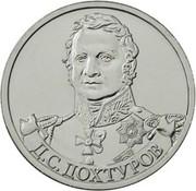 2 Rubles (Dmitry Dokhturov) -  reverse