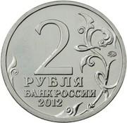 2 Rubles (Dmitry Dokhturov) -  obverse