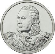 2 Rubles (Mikhail Kutuzov) -  reverse