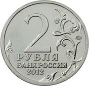 2 Rubles (Mikhail Kutuzov) -  obverse