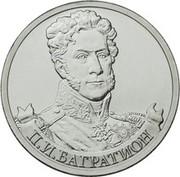 2 Rubles (Pyotr Bagration) -  reverse