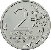2 Rubles (Pyotr Bagration) -  obverse