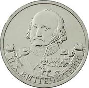 2 Rubles (Pyotr Wittgenstein) -  reverse