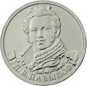 2 Rubles (Denis Davydov) -  reverse