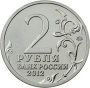 2 Rubles (Denis Davydov) -  obverse