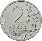 2 Rubles (Nadezhda Durova) -  obverse