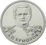 2 Rubles (Aleksey Ermolov) -  reverse