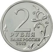 2 Rubles (Aleksey Ermolov) -  obverse