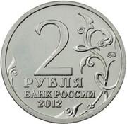2 Rubles (Alexander Kutaysov) -  obverse