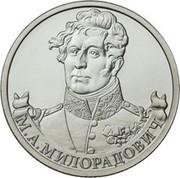 2 Rubles (Mikhail Miloradovich) -  reverse