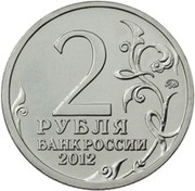 2 Rubles (Mikhail Miloradovich) -  obverse