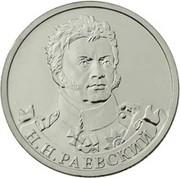 2 Rubles (Nikolay Raevsky) -  reverse