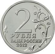 2 Rubles (Nikolay Raevsky) -  obverse
