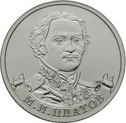 2 Rubles (Matvei Platov) -  reverse