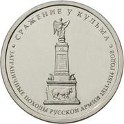 5 Rubles (Battle of Kulm) -  reverse