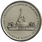 5 Rubles (Battle of Maloyaroslavets) -  reverse