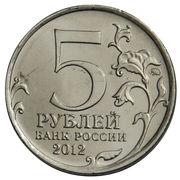 5 Rubles (Battle of Maloyaroslavets) -  obverse