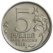 5 Rubles (Battle of Vyazma) -  obverse
