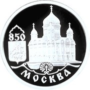 1 Ruble (Temple of Christ the Savior) – reverse