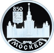1 Ruble (Moscow State University) – reverse