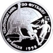 1 Ruble (World Football Championship 1998) – reverse