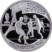 1 Ruble (100 th Anniversary of Football in Russia) – reverse