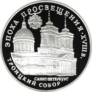 3 Rubles (The Saint Trinity Cathedral) – reverse